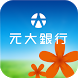 元大銀行(新) Yuanta Commercial Bank by Yuanta Commercial Bank