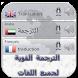 المترجم الفوري لجميع اللغات by Haddach Oussama