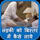 लड़की को बिस्तर में कैसे लाये by Enjoy App Collection