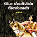 Ponniyin Selvan audio part-2 by Jevita parkavi Naresh