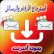 استعادة الارقام و الرسائل by bilox