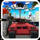 لعبة الاسطورة.حرب جاتا بالعربي by Gamez 4 Arab