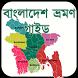 বাংলাদেশ ভ্রমনের গাইড, Bangladesh Travel Guide by bdappsstudio