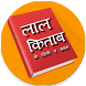 Lal kitab ke upaay in Hindi by UVAppzone