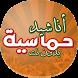 اناشيد اسلامية حماسية بدون نت by New Generation App