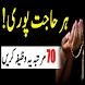 Har Ik Hajat Puri Krne Ka Urdu Wazifa 2017 by AxactPlace