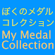 Youkai Medal Sound Collection by M. T.