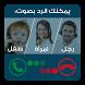 غير صوتك أثناء المكالمة PRANK by TwistMob