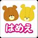 がんばれ!ルルロロのはめえ by N2-Works