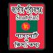 জাতীয় পরিচয়পত্র ও পাসপোর্ট by Bangla App Lab