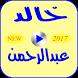 شيلات خالد عبد الرحمان 2017 by khaliliotman