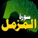 Surah Muzammil by Minifiz App