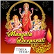 Mangala Deepavali by Times Music