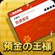 預金の王様 - 簡単クリッカー系ゲーム