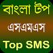 বাংলা টপ এসএমএস