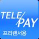 TelePay(텔레페이) by 하눌커뮤니케이션
