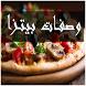 وصفات بيتزا لذيذة by HWapps
