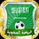 أخبار المنتخب والدوري السعودي by abdenbi azizi