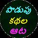 Podupu kathalu(Telugu Riddles) by Droid Raju