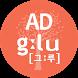 그루(광고주)-돈이열리는나무 beta by 이글루온