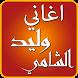 اغاني وليد الشامي بدون انترنت by toftofApss