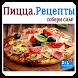 Рецепты пиццы by DIL