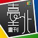 臺北畫刊 by 臺北市政府