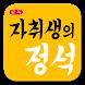 자취생의 정석 (자취생활백서) by ChainApps
