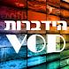 הידברות VOD by hidabroot