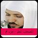 المصحف المعلم للمعيقلي- جزء عم by din-don