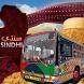 Sindhi Bus Modern Drive - PK Culture Entertainment