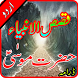 Life of Hazrat Musa (AS) by Dezino Apps