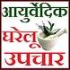 Gharelu Upchar In Hindi by Technolaza Apps