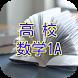 センター試験対策 読むだけで点数が取れる。 高校数学1A   by ken IM
