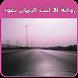 رواية ألا ليت الزمان يعود - رواية حب وغرام by adamkoud