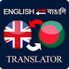 English Bangla Translator and Dictionary by Dictionary World11