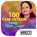 100 Vani Jayram Tamil Songs by The Indian Record Mfg. Co. Ltd.