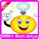 5000+ Telugu Tips తెలుగు చిట్కాలు