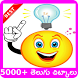 5000+ Telugu Tips తెలుగు చిట్కాలు by Thiru Apps