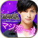 MAJI恋〜LUNAR Lovers〜【女性向け恋愛ゲーム】