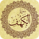 Surah Al Kahf With Tafseer by Shah Jee Apps - Best Apps Studio