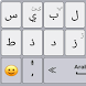 Arabic Keyboard by Smart Technologies Apps