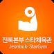 전북본부스타체육관 by 제로웹_B
