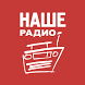 НАШЕ радио by Multimedia Holding