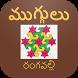 Rangoli Muggulu Designs by beetech apps