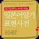 일본어일기 표현사전 by DaolSoft, Co., Ltd.