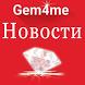 Новости Gem4me by ООО Технологические решения