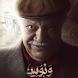 ونوس-مسلسلات رمضان 2016 by Real Deal