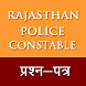 Rajasthan Police Constable Exam Paper by eStudy Solution