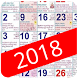 Kannada Calendar 2018 by Important Education